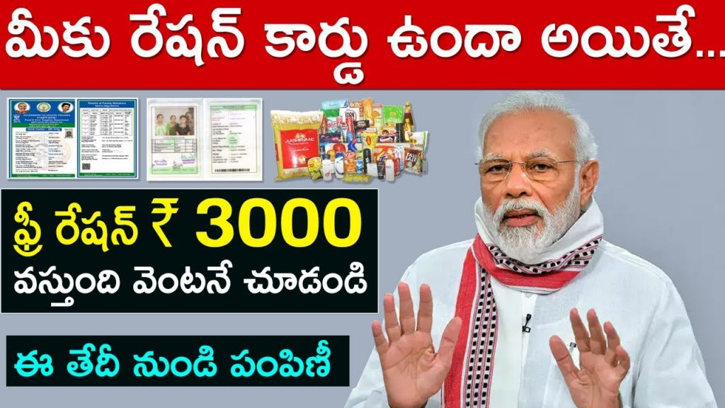 Government Provided Financial Assistance to Ration Card Holders